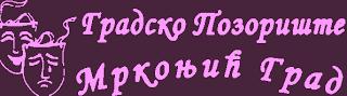 Večeras zatvaranje Dana pozorišta u Mrkonjić Gradu