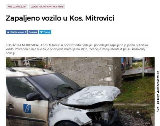 Zapaljen automobil beogradskih tablica u Kosovskoj Mitrovici