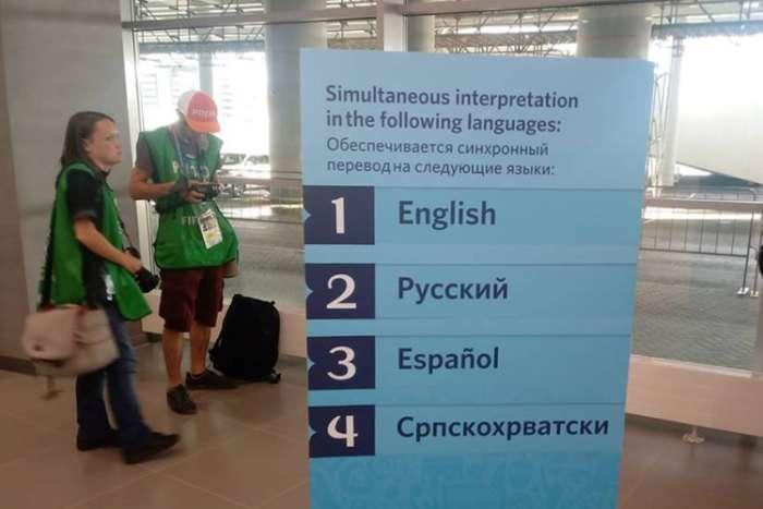 Hrvati bijesni na FIFA: Rusi oživjeli srpskohrvatski jezik