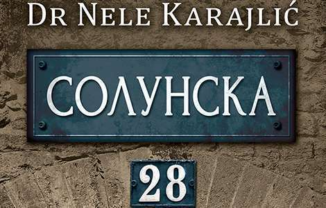"Promovisan roman Neleta Karajlića ""Solunska 28"""