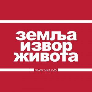 ZEMLJA IZVOR ŽIVOTA – 07.01.2021.