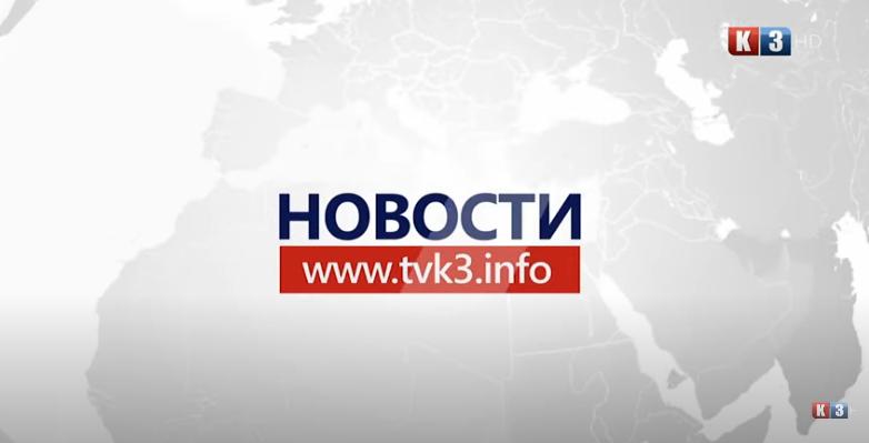 NOVOSTI TV K3 – 23.10.2021.